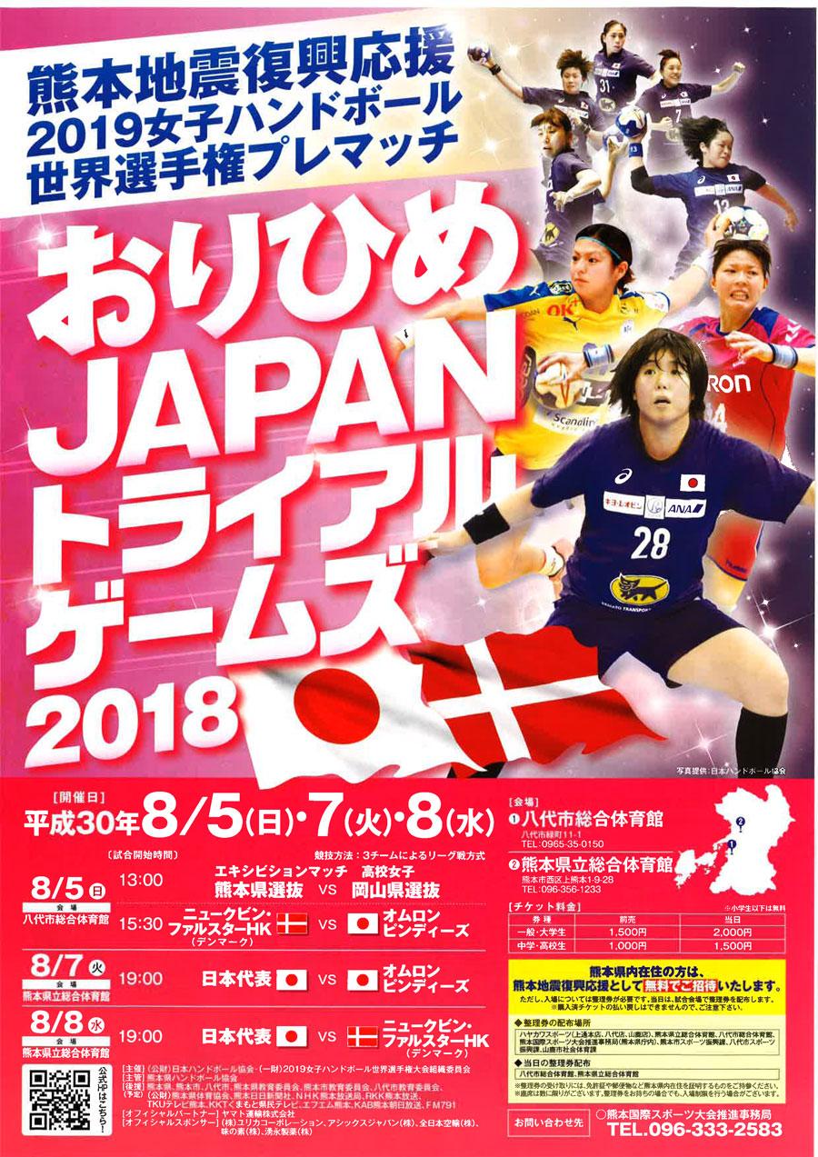 おりひめJAPAN トライアルゲームズ 2018