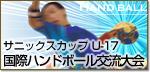 サニックスカップU-17ホームページ